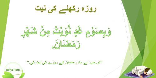 Dua of Sehri – Roza Rakhne Ki Dua (Sehri Supplication)
