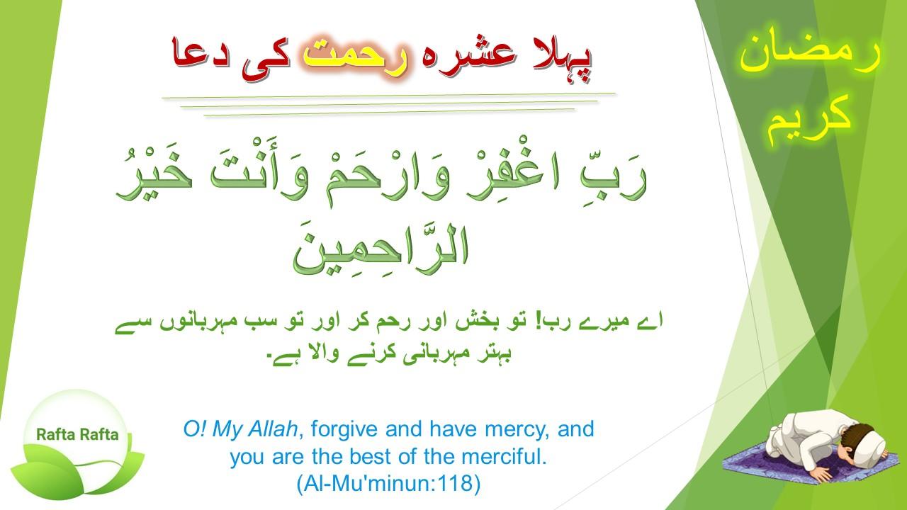 Dua for 1st Ashra (Pehle Ashray ki Dua)