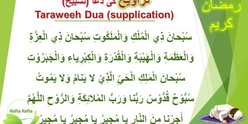 Taraweeh Dua and how to offer Taraweeh prayer at home
