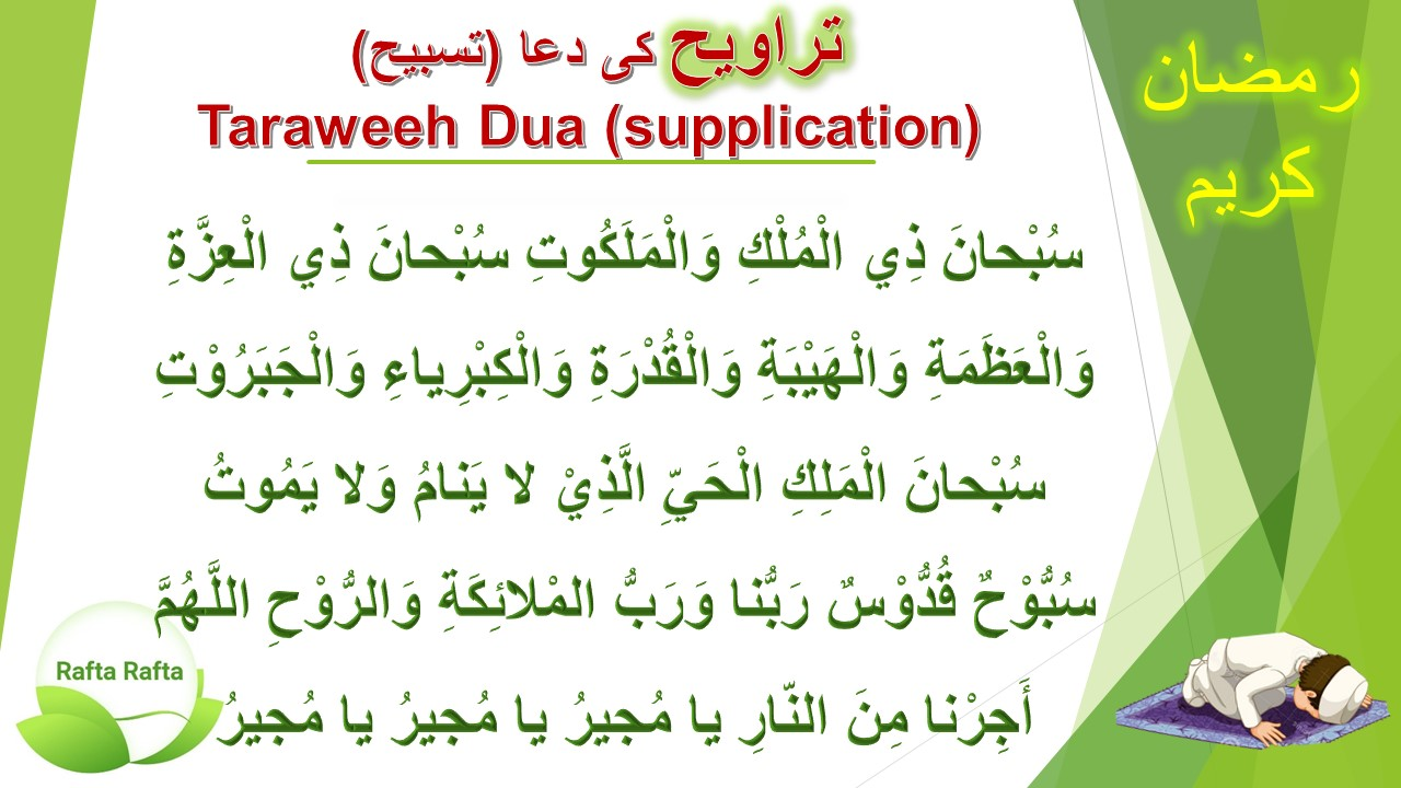 Taraweeh Dua and how to offer Taraweeh prayer at home