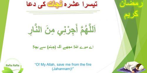 Dua for 3rd Ashra (Teesray Ashray ki Dua)