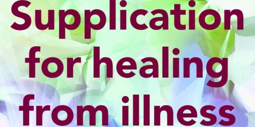 Supplication for healing from illness