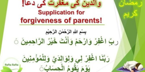 Supplication for the forgiveness of parents